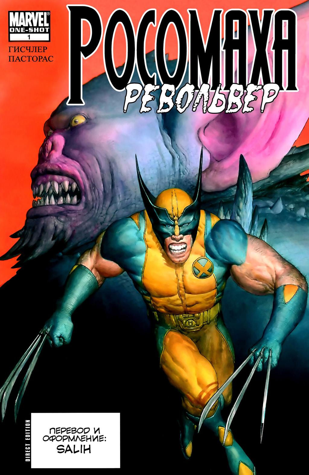 Комикс Люди - Икс: Одиночные выпуски