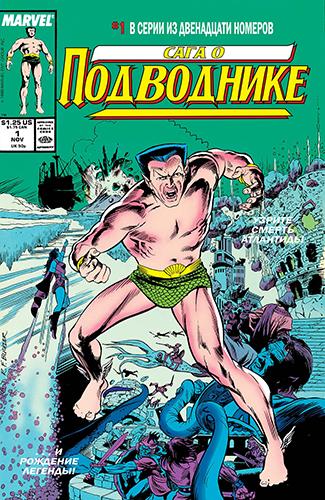 комикс Сага о Подводнике