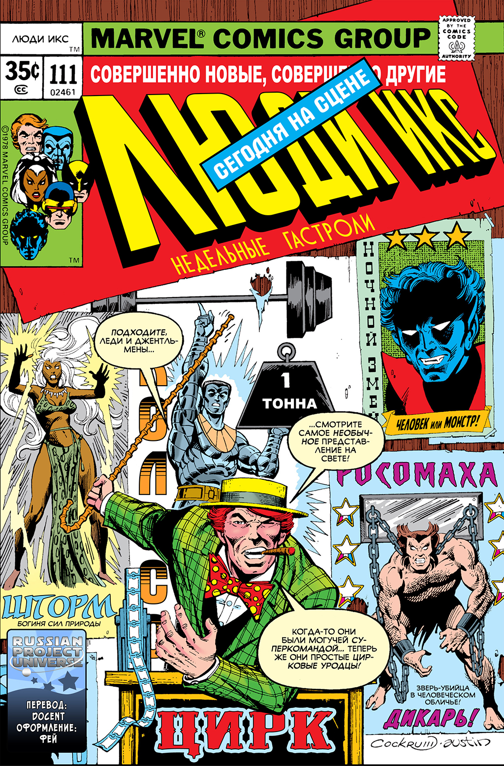 Комикс Невероятные Люди Икс том 1