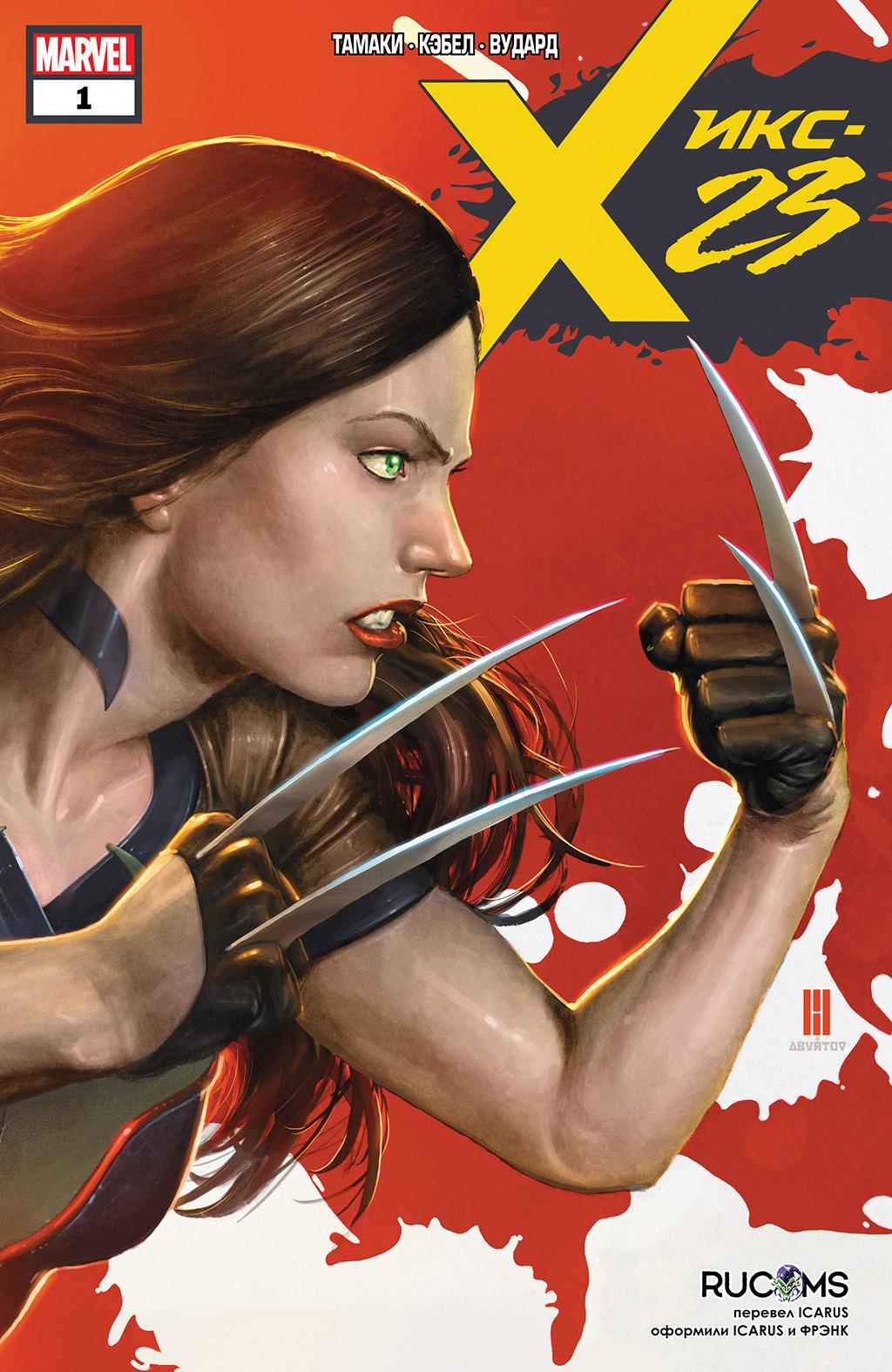 Комикс Икс-23 том 4