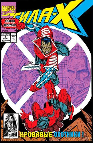 Комикс Люди-икс - Сила-Икс том 1