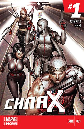 Комикс Сила-Икс том 4