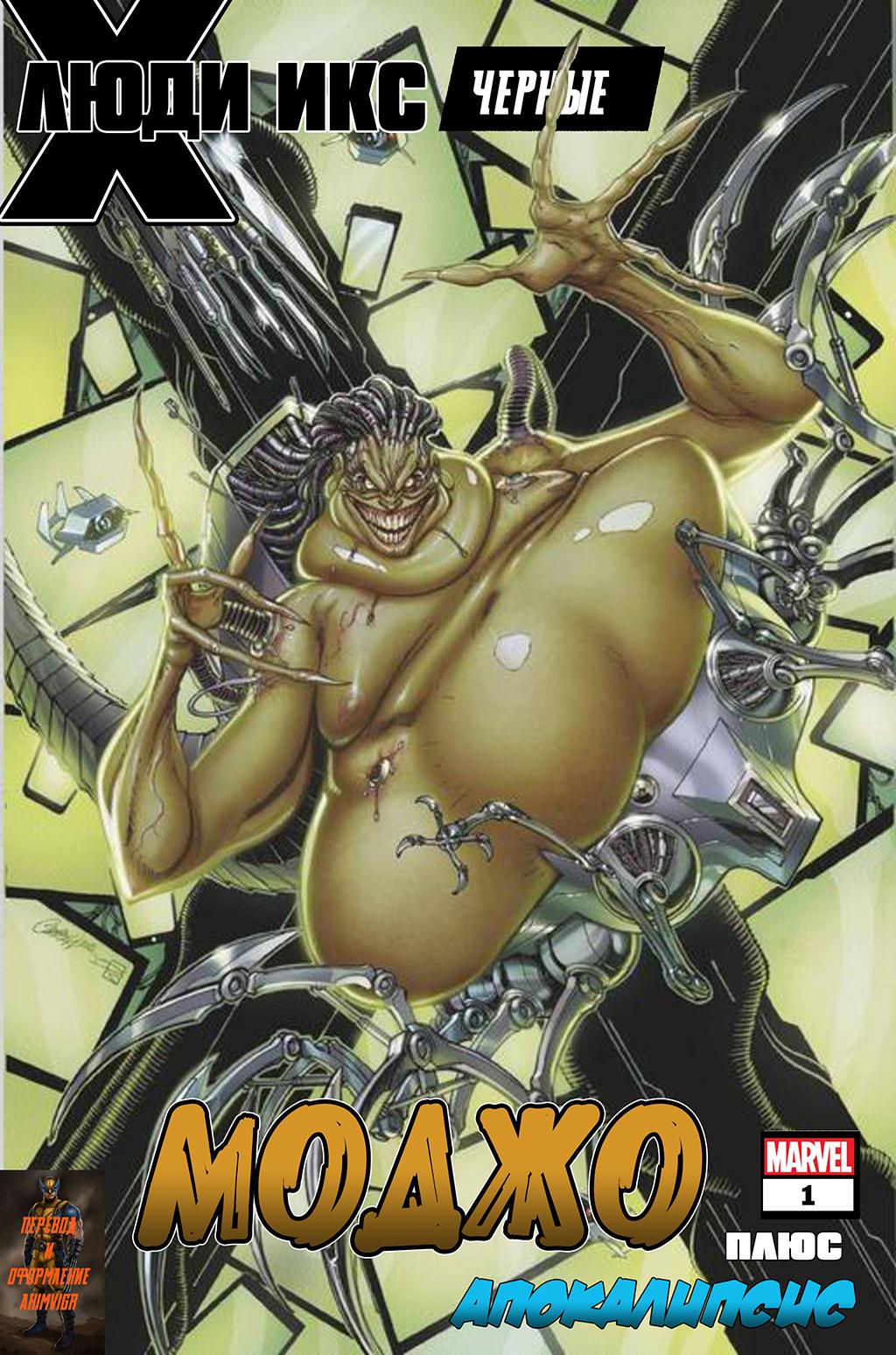 Комикс Люди Икс Черные