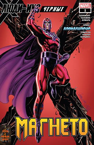 Комикс Люди Икс Черные - Магнето