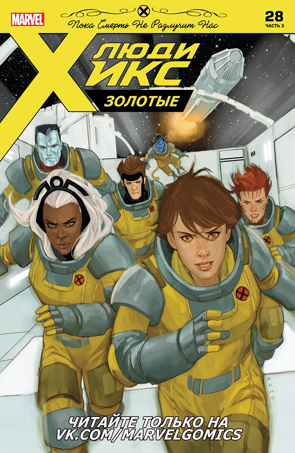 Комикс Люди Икс Золотые