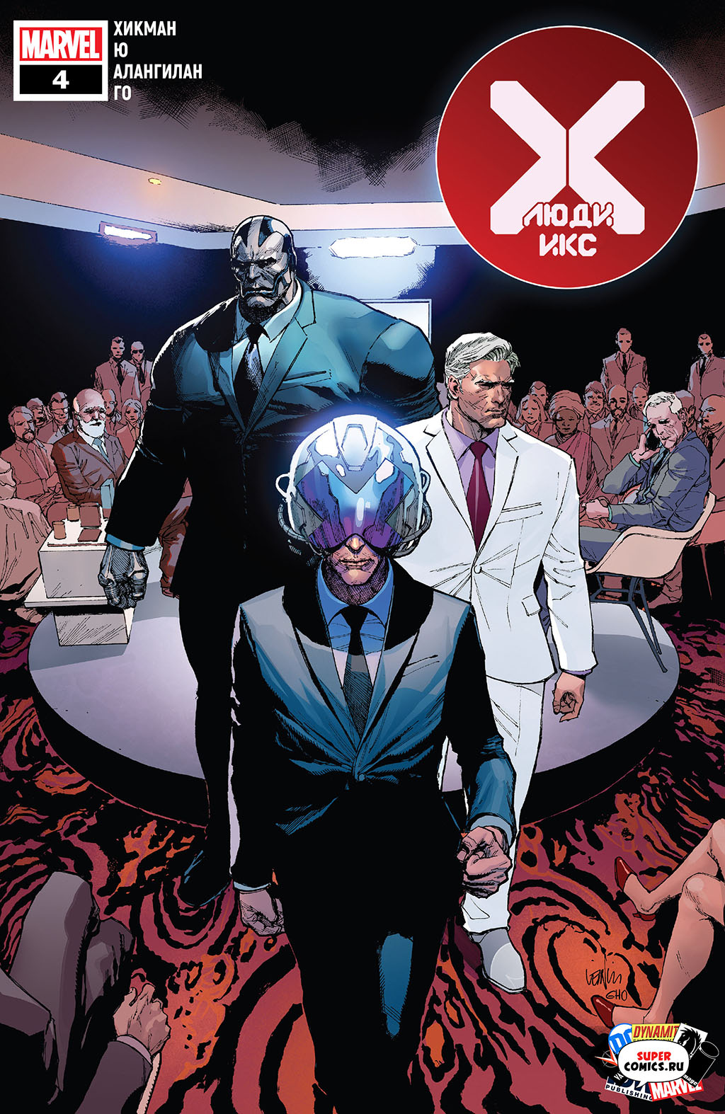 Комикс Люди Икс том 5