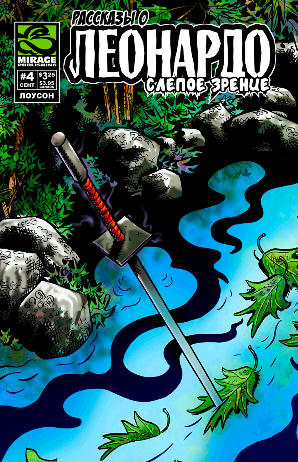 Комикс Рассказы о Леонардо: Слепое Зрение