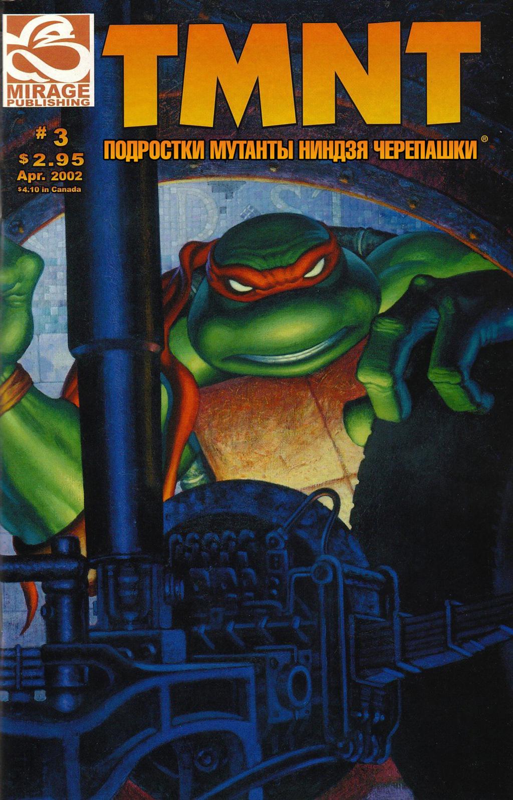 Комикс Подростки Мутанты Ниндзя Черепашки том 4