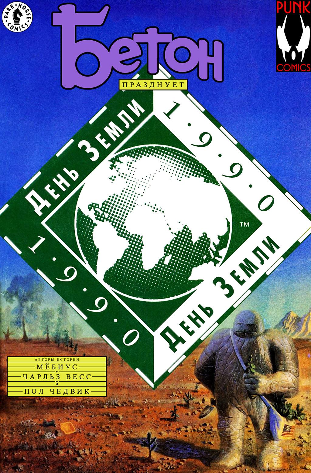 Комикс Бетон празднует День Земли