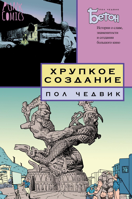 Комикс Бетон том 3 - Хрупкое Создание
