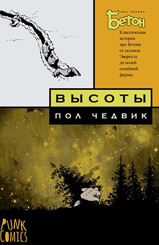 Комикс Бетон том 2 - Высоты
