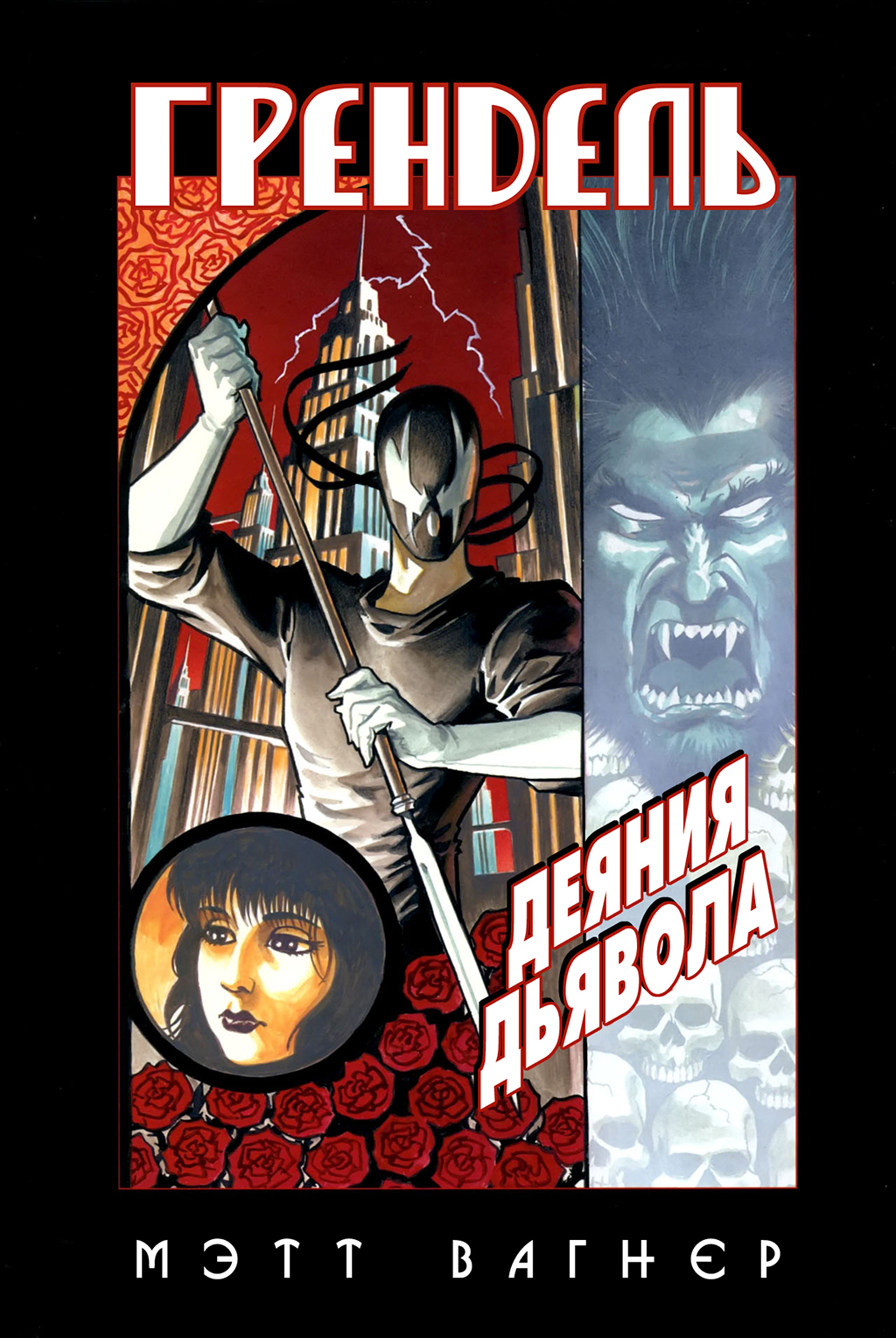 Комикс Грендель: Деяния Дьявола