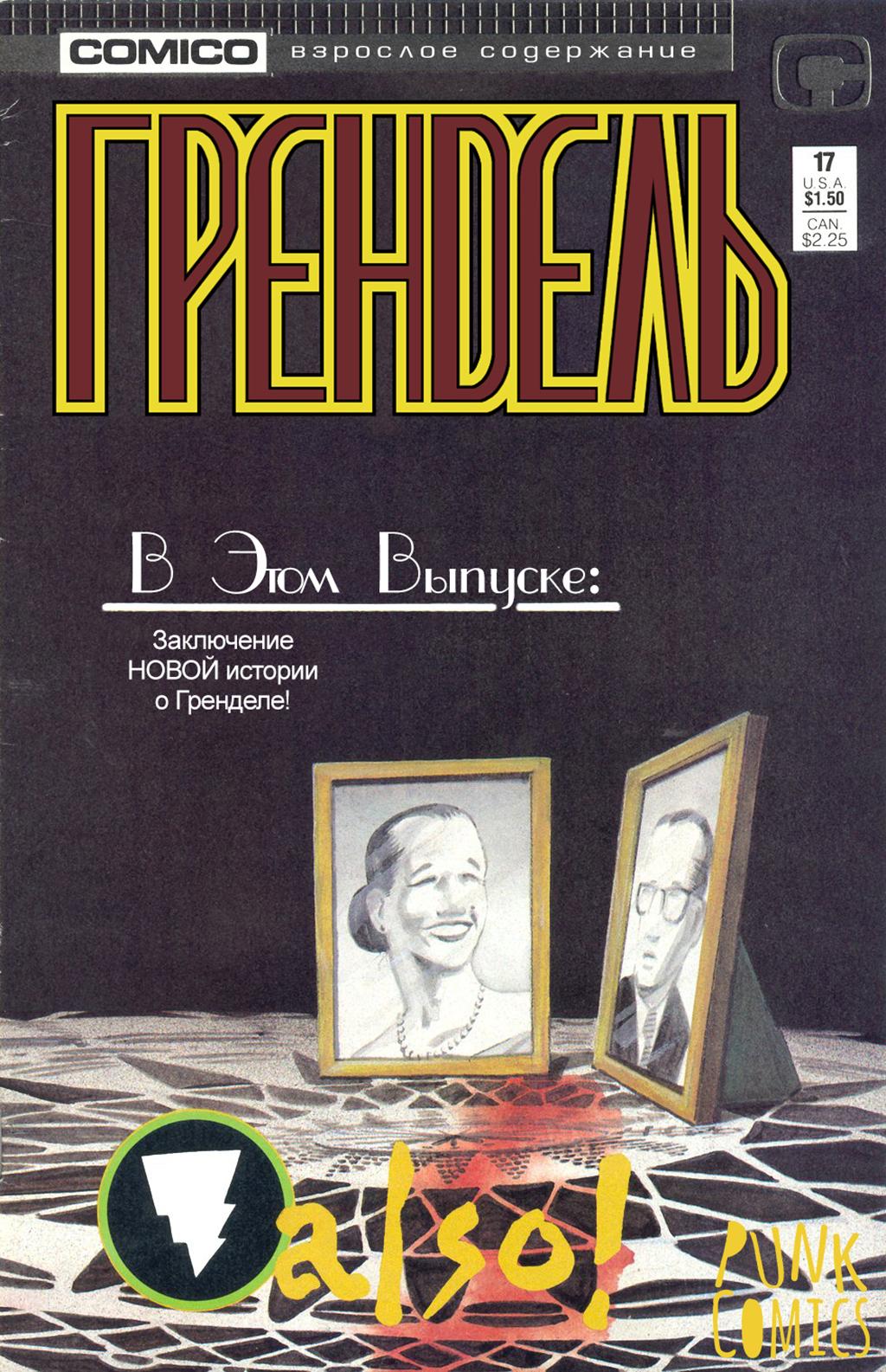 Комикс Грендель Том 2