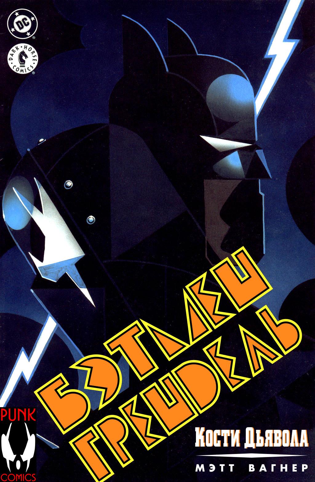 Комикс Бэтмен и Грендель том 2