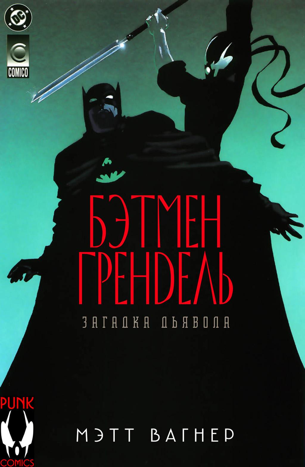 Комикс Бэтмен и Грендель том 1
