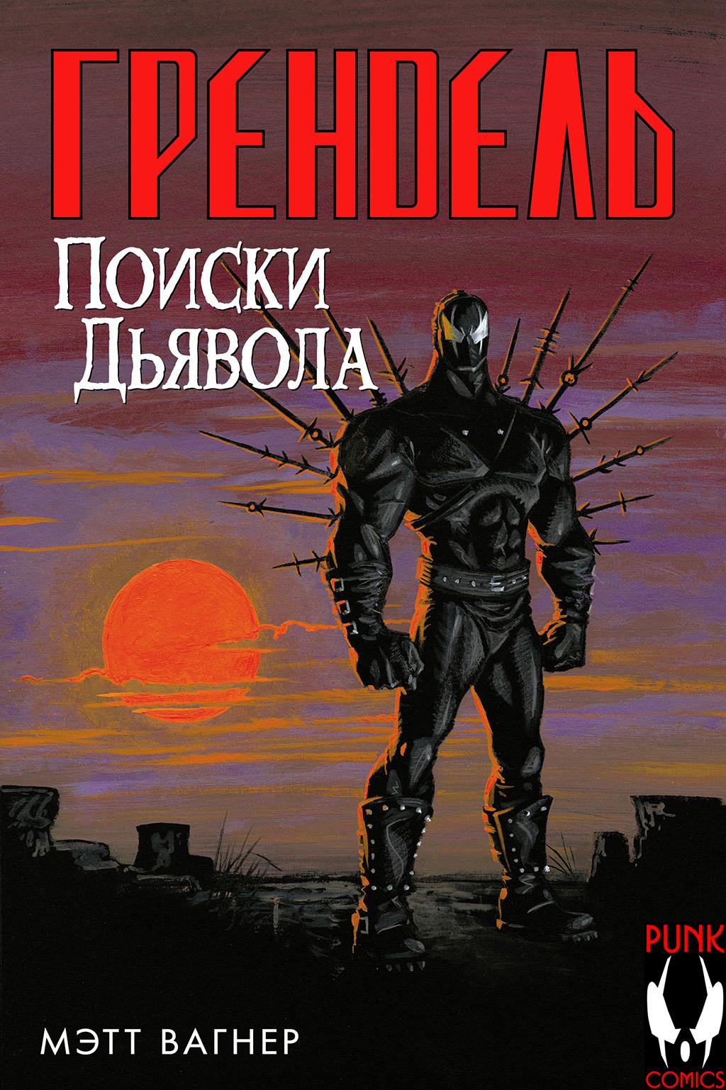 Комикс Грендель - Поиски Дьявола
