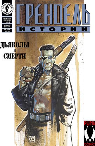 Комикс Грендель Истории - Дьяволы и Смерти