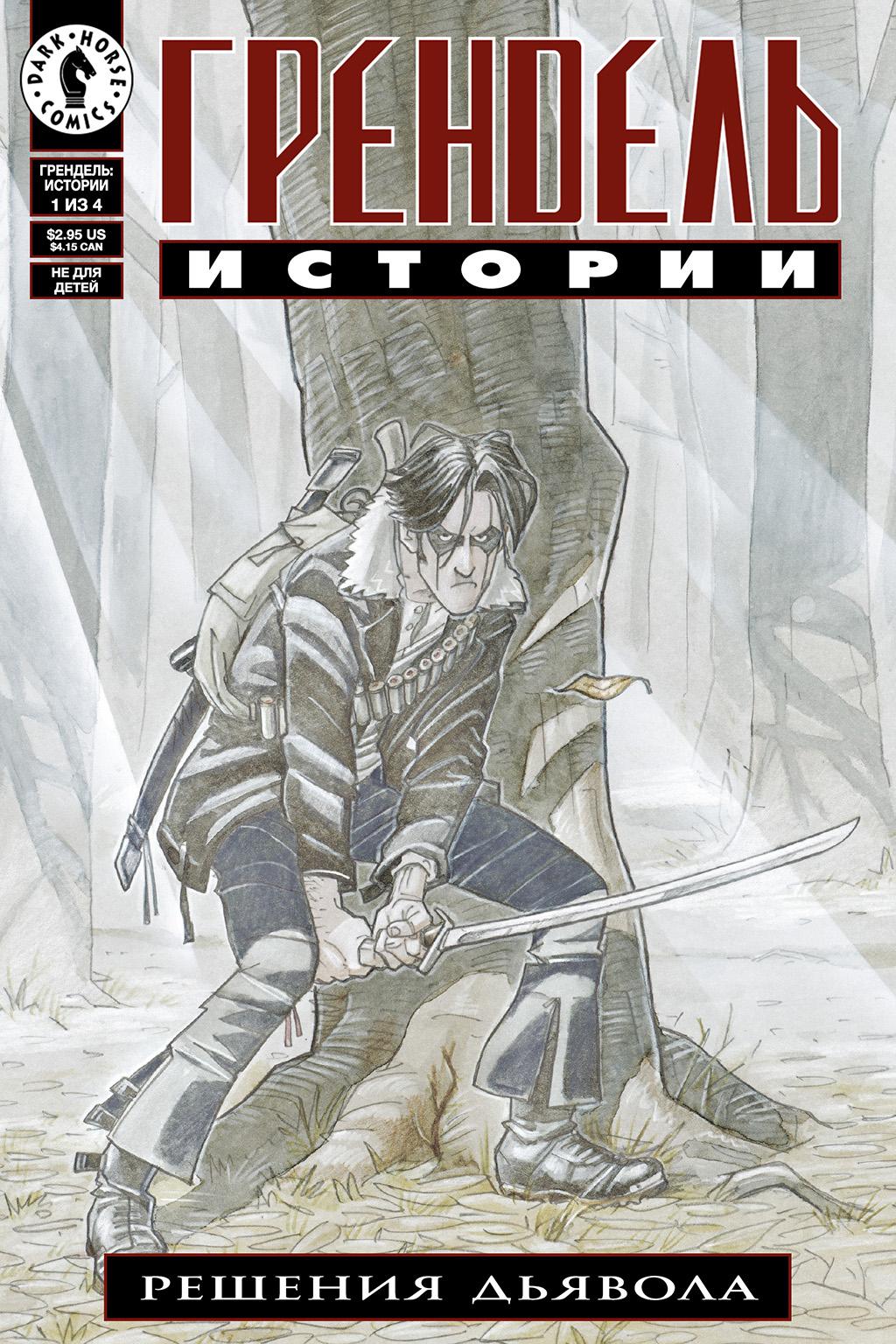 Комикс Грендель Истории - Решения Дьявола