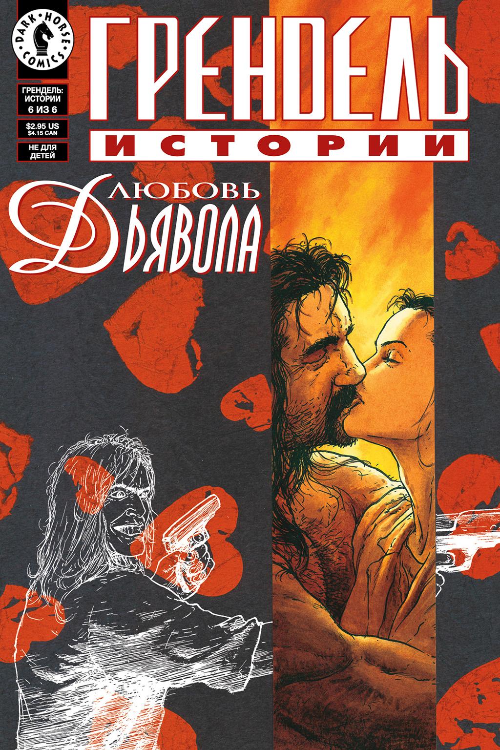 Комикс Грендель Истории - Любовь Дьявола