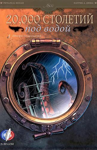 Комикс 20 000 Столетий под Водой