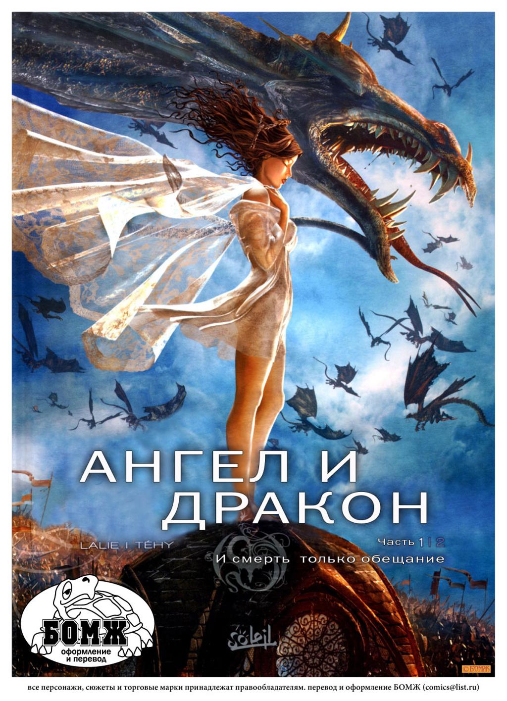 Комикс Ангел и дракон