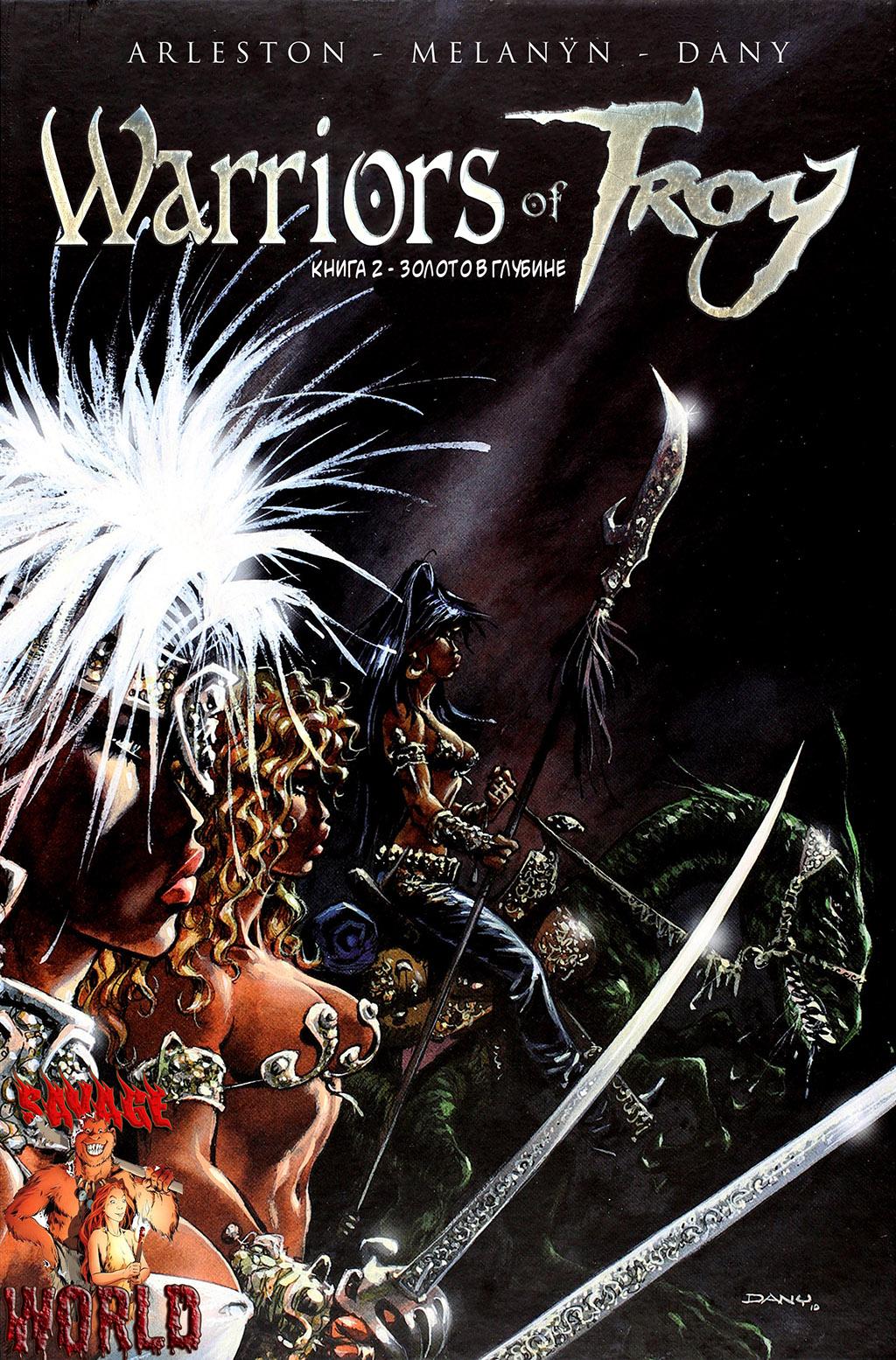 Комикс Воины Троя