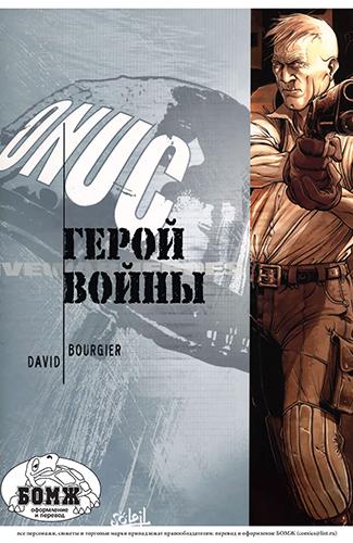 Комикс Герой войны