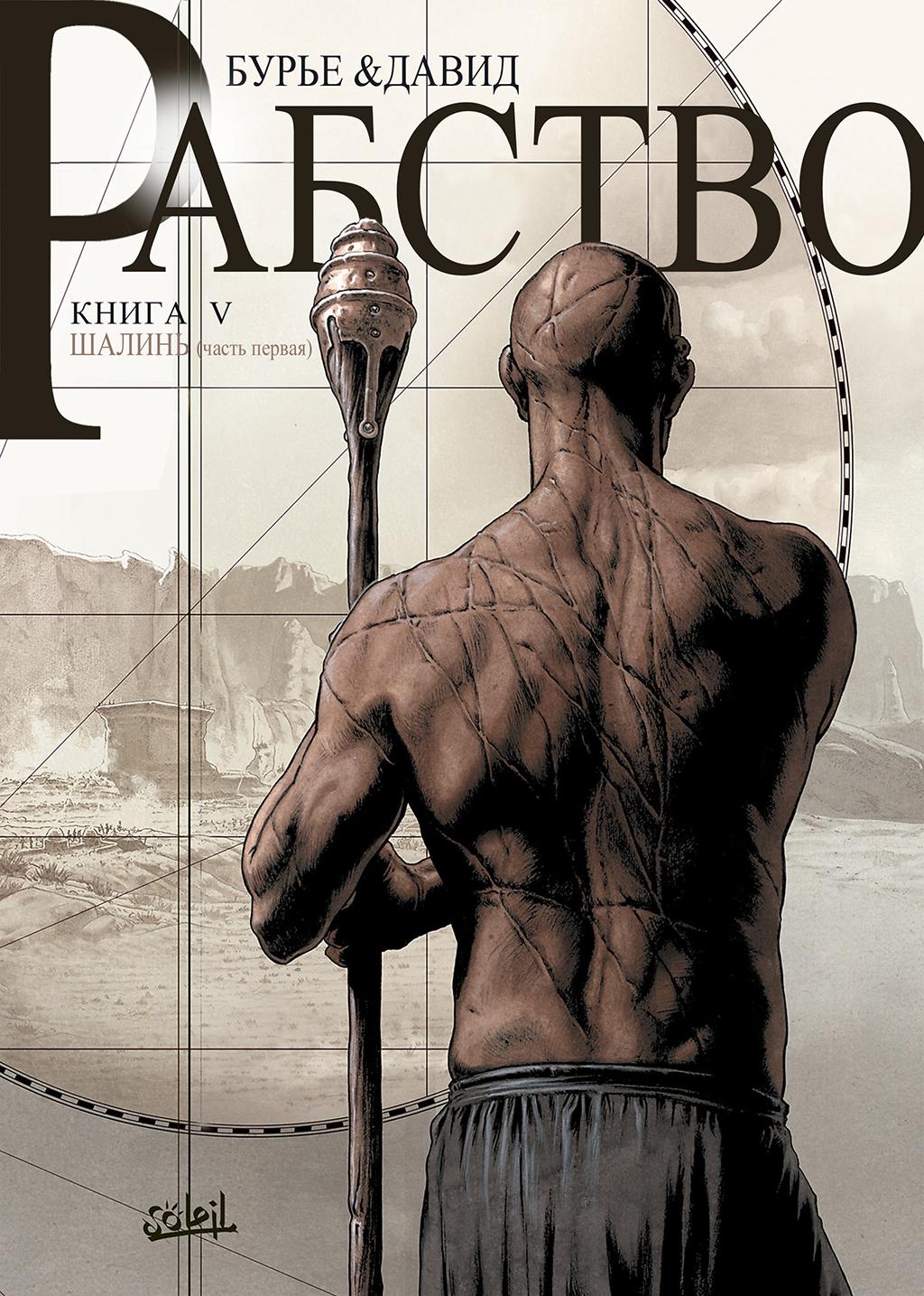 комикс Рабство