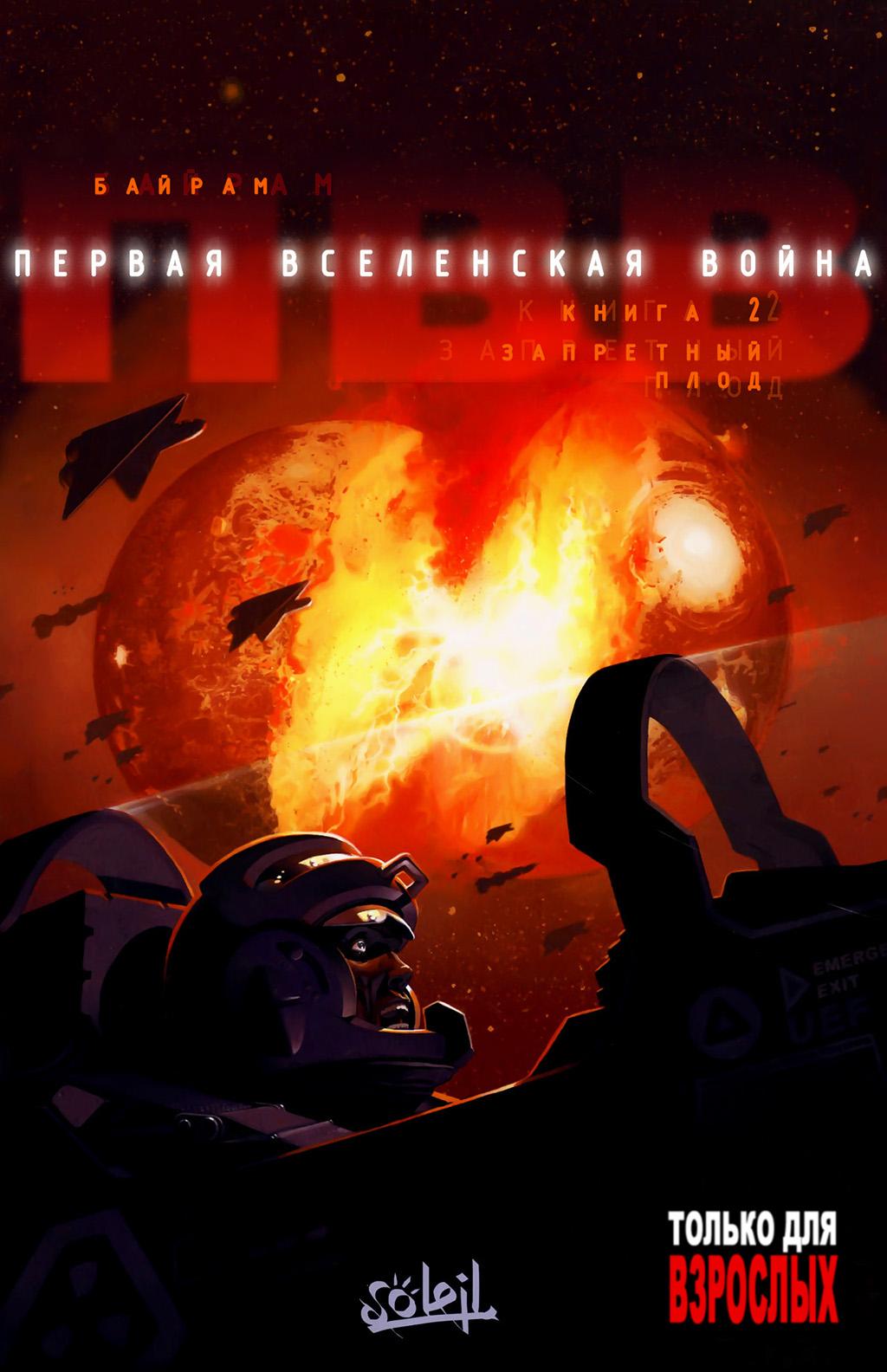 Комикс Первая Вселенская Война