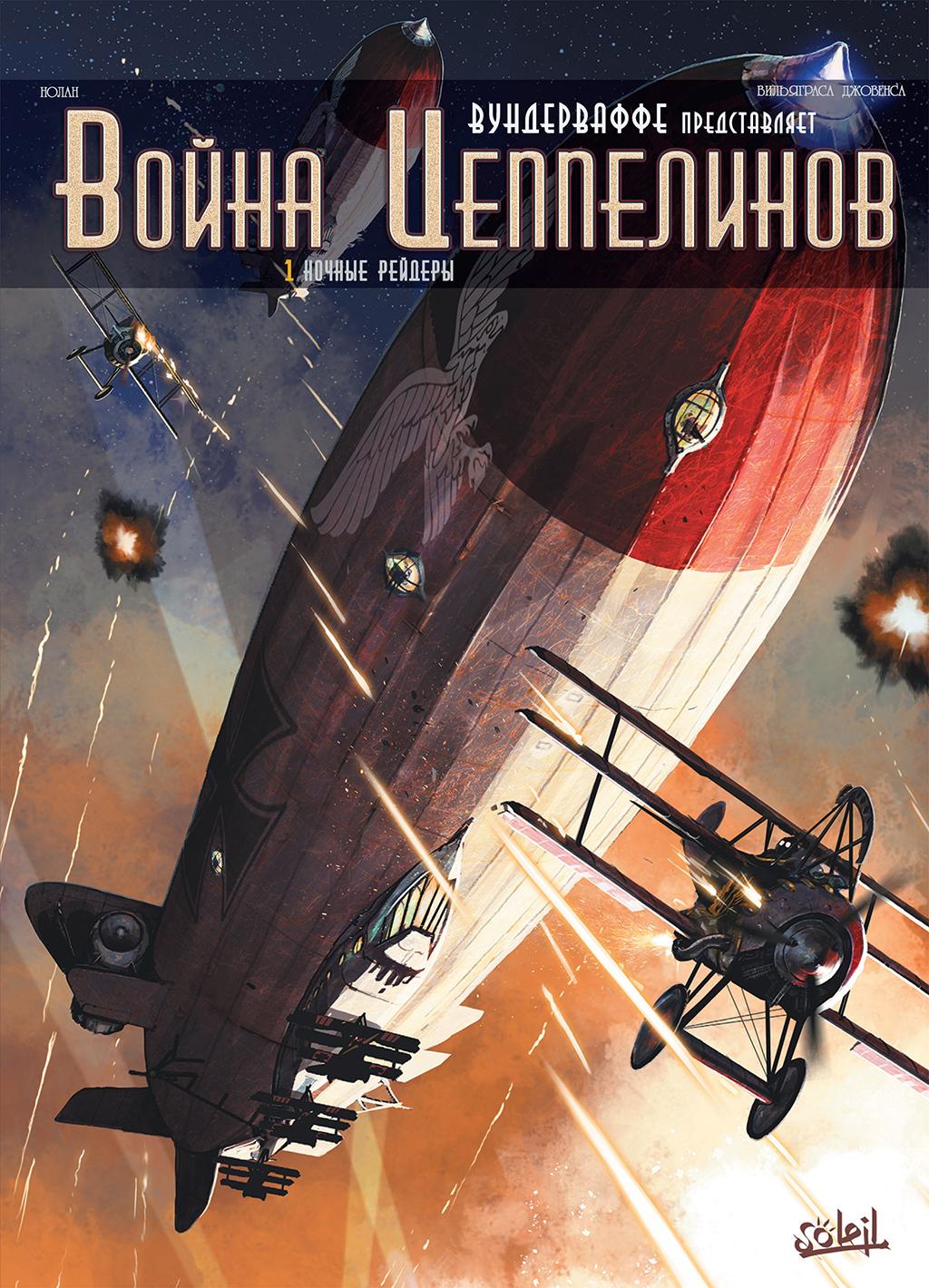 Комикс Война Цепеллинов