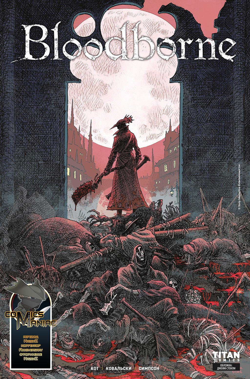 Комикс Бладборн / Порождение крови