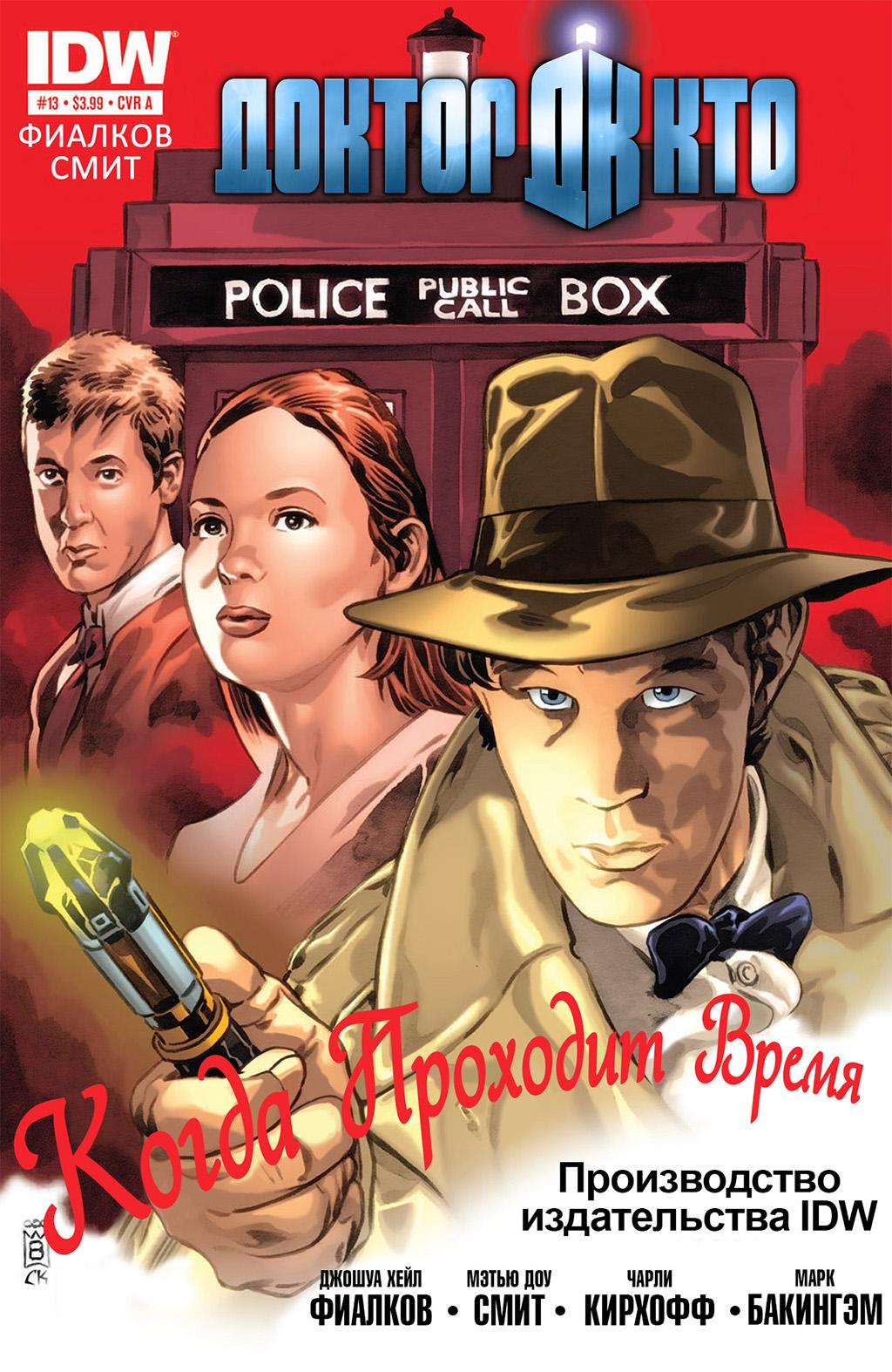 Комикс Доктор Кто том 2