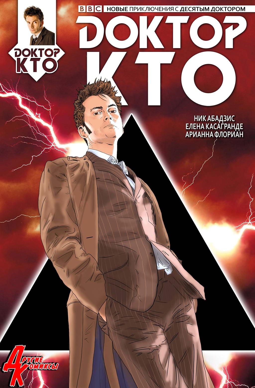 Комикс Доктор Кто: Десятый Доктор