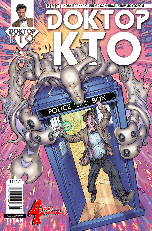 Комикс Доктор Кто: Одиннадцатый Доктор