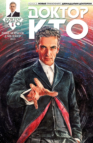 Комикс Доктор Кто: Двенадцатый Доктор