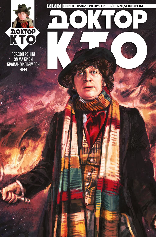 Комикс Доктор Кто: Четвёртый Доктор