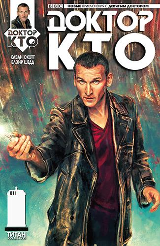Комикс Доктор Кто: Девятый Доктор: Оружие Уничтожения Прошлого
