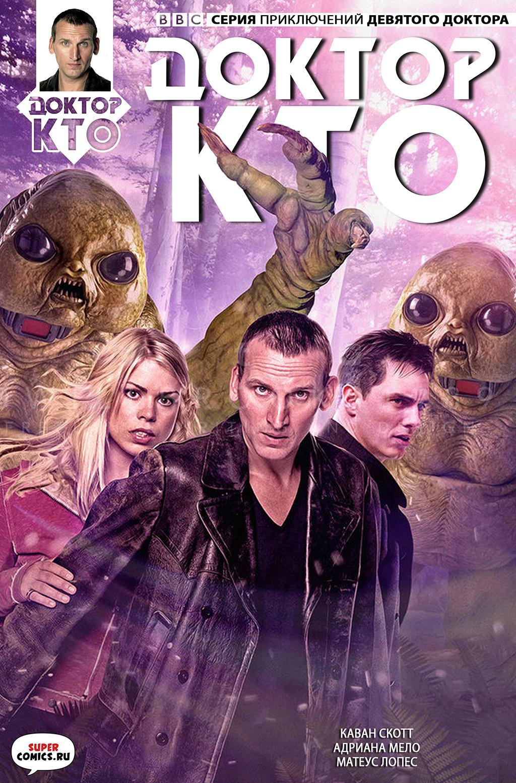 Комикс Доктор Кто: Девятый Доктор