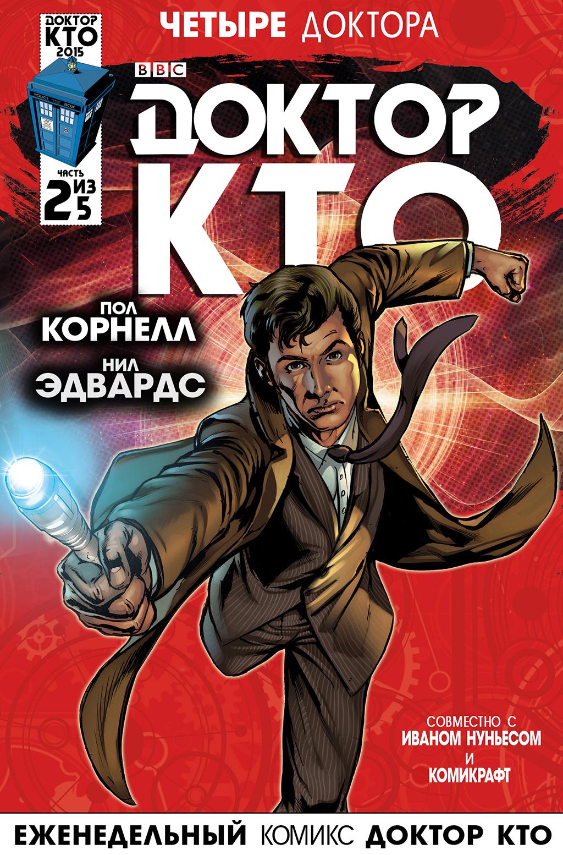 Комикс Доктор Кто 2015 Событие Четыре Доктора
