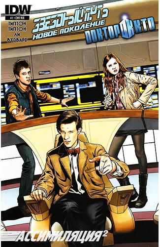 Комикс Звёздный путь - Следующее поколение - Доктор Кто - Ассимиляция 2