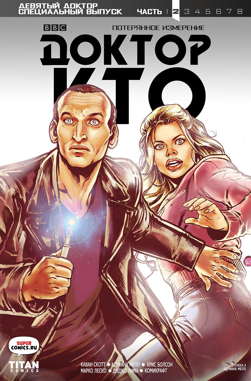 Комикс Доктор Кто: Потерянное измерение