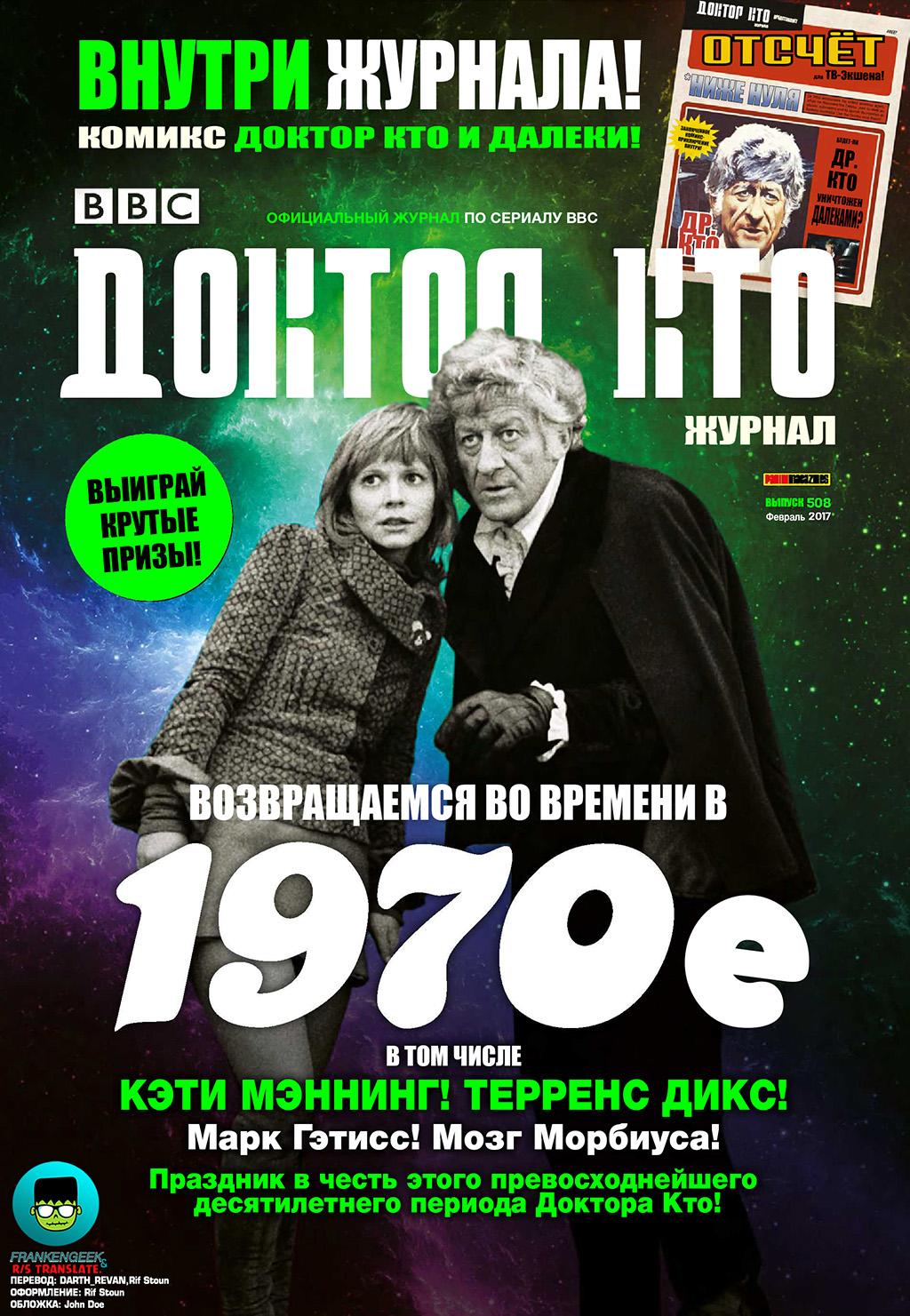 комикс Доктор Кто - Журнал