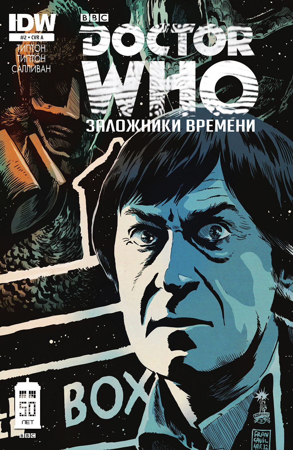 Комикс Доктор Кто - Заложники времени