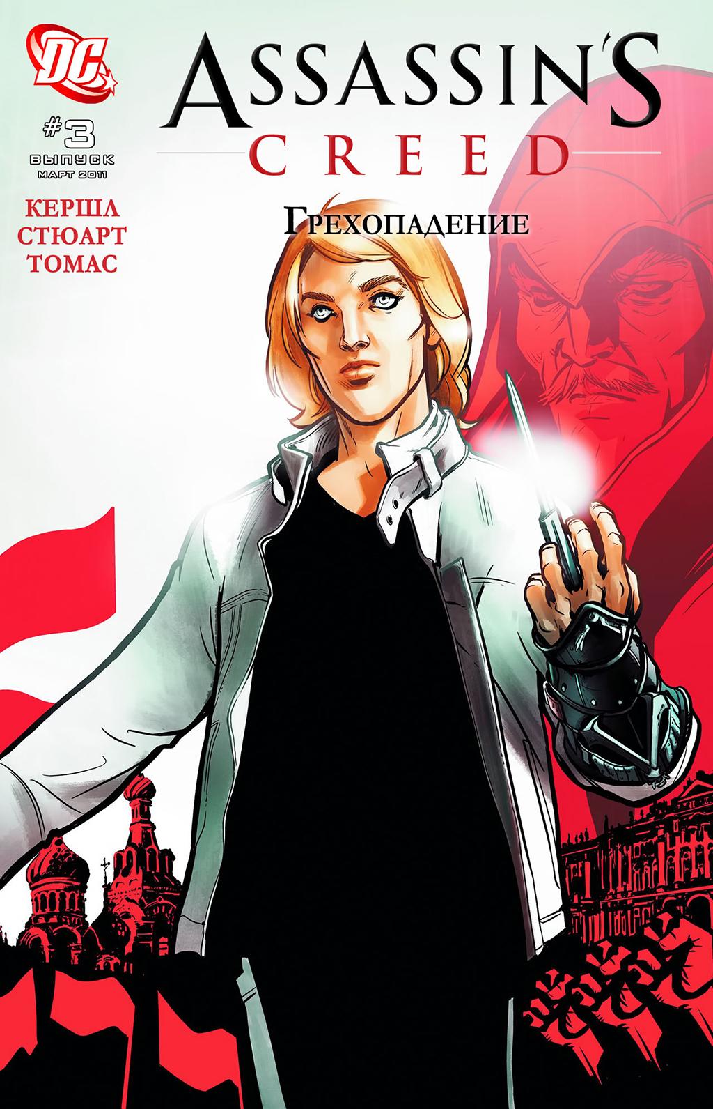 Комикс Кредо Убийцы: Грехопадение