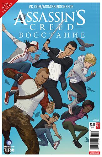 Комикс Кредо Убийцы: Восстание