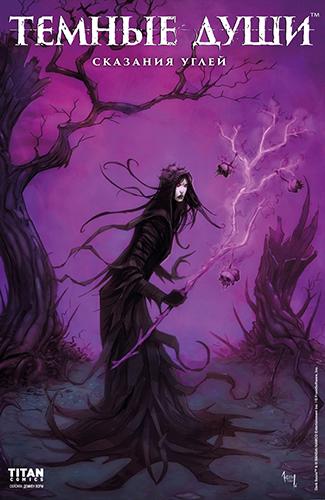 Комикс Тёмные Души: Сказания Углей