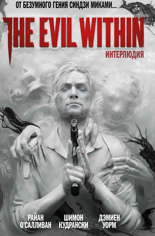 Комикс Зло Внутри - Интерлюдия