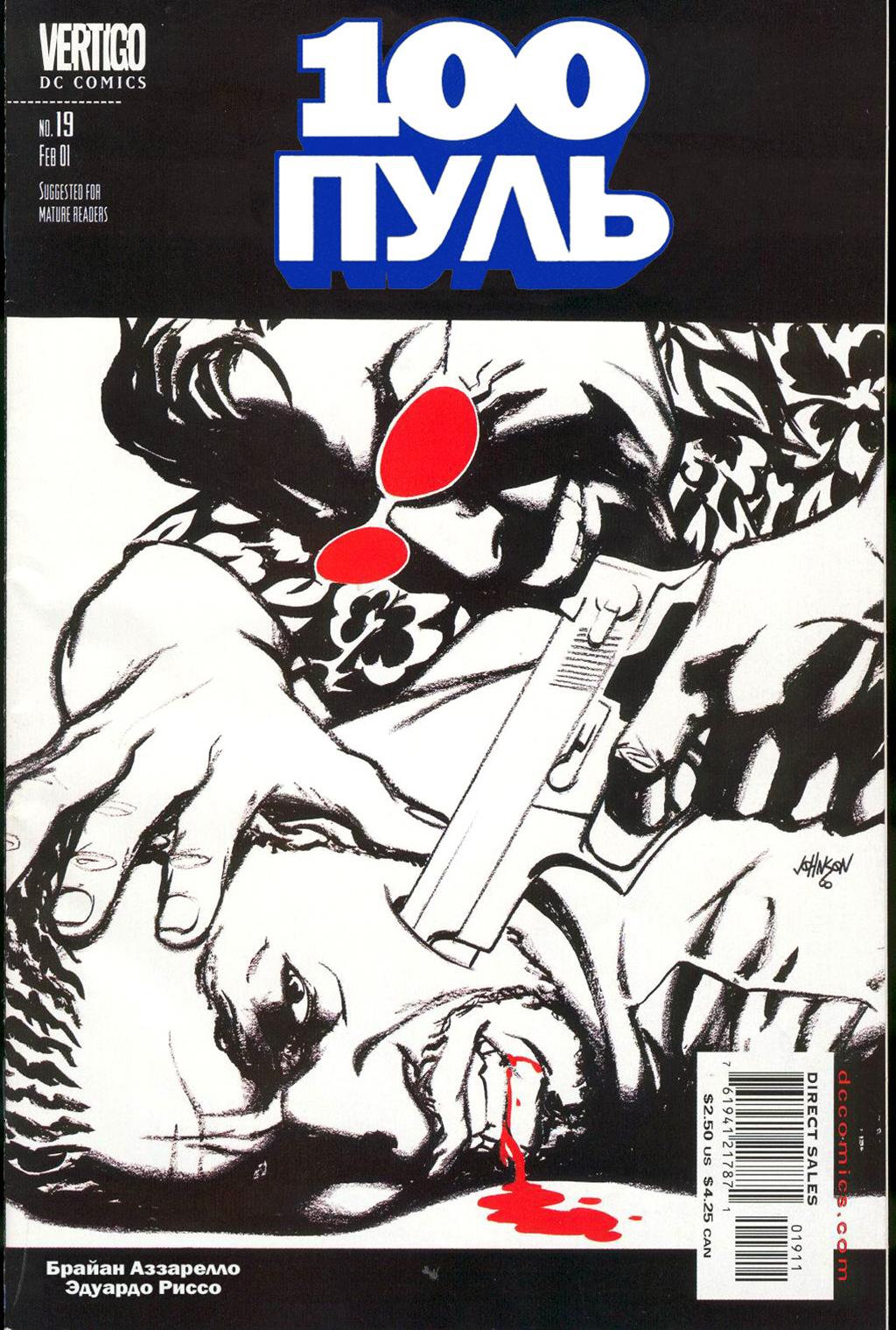Комикс 100 Пуль