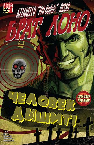 Комикс 100 Пуль: Брат Лоно