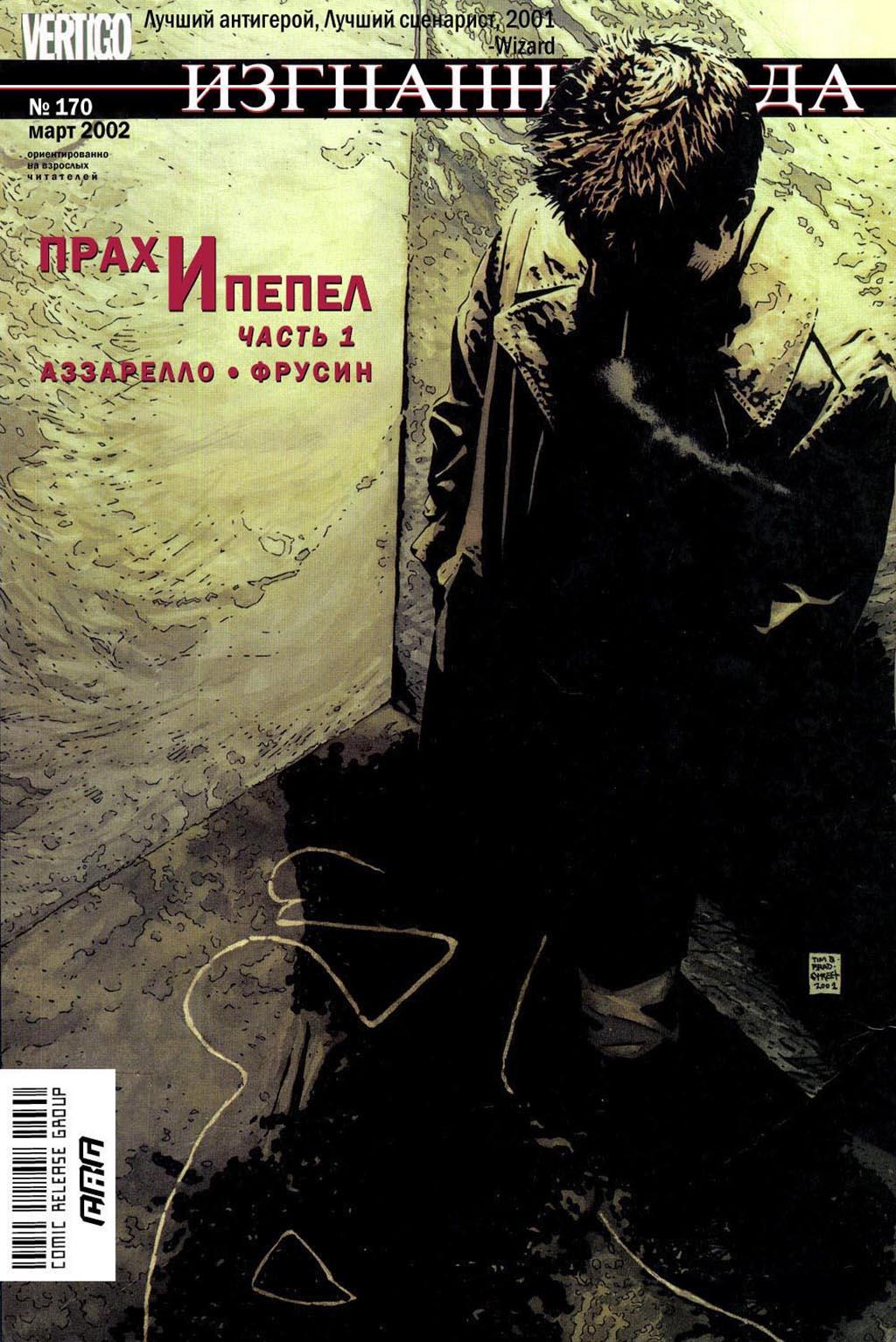 Комикс Джон Константин - Посланник ада